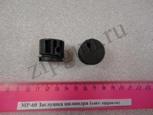 МР-60 Заглушка цилиндра (2)