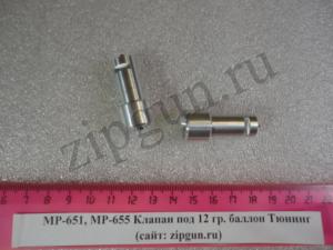 МР-651 Клапан под 12 гр. баллон Тюнинг (1)