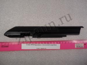 СОК-95М Крышка ствольной коробки (6)