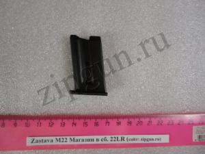 Zastava М22 Магазин 22 LR (1)