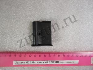 Zastava М22 Магазин 22 WMR (1)