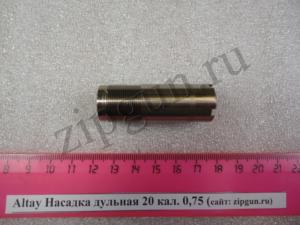 Altay Насадка 20 кал 0,75 (1)