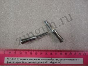 МР-155 Рукоятка эргономич с фиксатором хром (3)