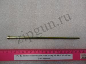 РС-12 Винт стяжной приклада М6-6gXL.88.016 L-60мм (1)