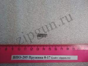ВПО-205 Пружина 0-17 (1)