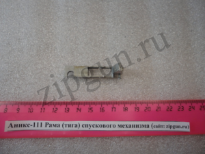 Аникс 111 Тяга (рама) спусковго механизма (3)