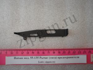 Hatsan 35,135 Тяга предохранителя (1)