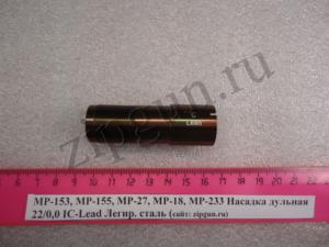 Насадка 22 IC-Lead легир. сталь (2)