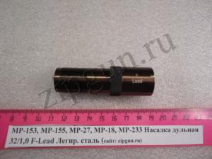 Насадка 32 1,0 F-Lead легир. сталь (1)
