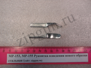 МР-153, 155 Рукоятка взведения нового образца стальная (1)