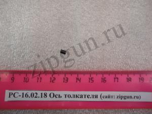 Ось толкателя РС-16.02.18 (2)