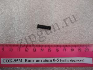 СОК-95 Винт антабки (2)