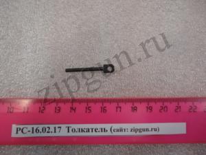 Толкатель РС-16.02.17 (1)