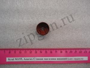 Kral М155, Azarax Стакан магазина нижний (5)
