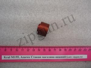 Kral М155, Azarax Стакан магазина нижний (6)