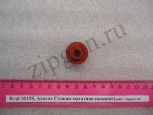 Kral М155, Azarax Стакан магазина нижний (7)
