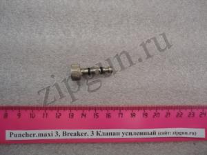 Puncher. Breaker. 3, maxi Клапан усиленный (2)