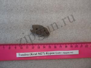 Tundra (Kral М27) Курок